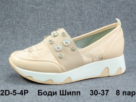 Боди Шипп Туфли 2D-5-4P 30-37