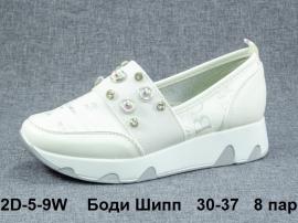 Боди Шипп Туфли 2D-5-9W 30-37