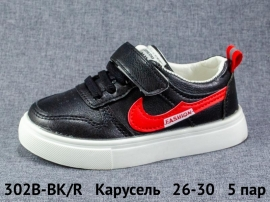 Карусель Кеды 302B-BK/R 26-30