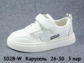 Карусель Кеды 302B-W 26-30