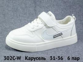 Карусель Кеды 302C-W 31-36