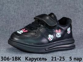 Карусель Кеды 306-1BK 21-25