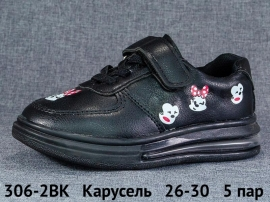 Карусель Кеды 306-2BK 26-30