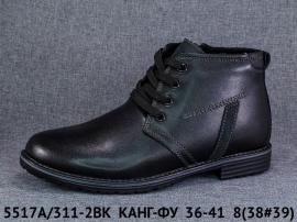 КАНГ-ФУ. Ботинки зимние 311-2BK 36-41
