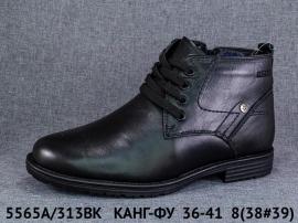 КАНГ-ФУ. Ботинки зимние 313BK 36-41