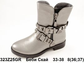 Беби Скай Ботинки демисезонные 323Z25GR 33-38
