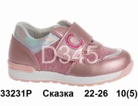 Сказка. Кроссовки 33231P 22-26