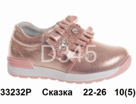Сказка. Кроссовки 33232P  22-26