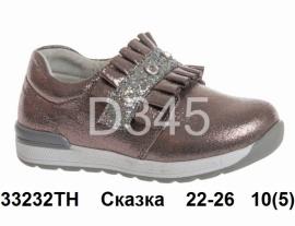 Сказка. Кроссовки 33232TH 22-26