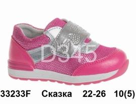 Сказка. Кроссовки 33233F 22-26