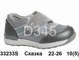 Сказка. Кроссовки 33233S 22-26