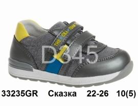 Сказка Кроссовки закрытые 33235GR 22-26