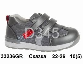 Сказка. Кроссовки 33236GR 22-26