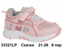 Сказка Кроссовки закрытые 33321LP 21-26