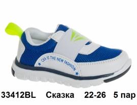Сказка Туфли спортивные 33412BL 22-26