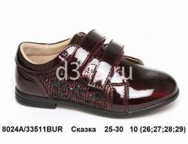 Сказка. Д/С туфли для девочек