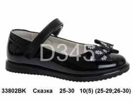 Сказка. Туфли 33802BK 25-30