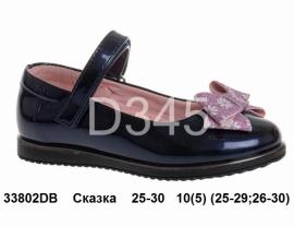 Сказка. Туфли 33802DB 25-30