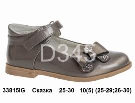 Сказка. Туфли 33815IG 25-30