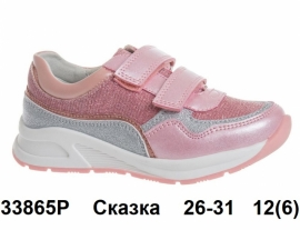 Сказка Кроссовки закрытые 33865P 26-31