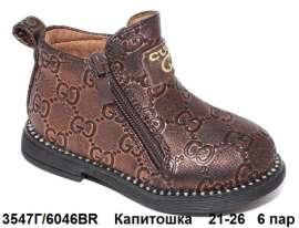Капитошка. Демисезонные ботиночки 6046BR 21-26