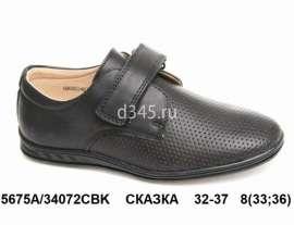 Сказка. Туфли 34072CBK 32-37