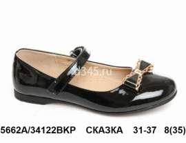 Сказка. Туфли 34122BKP 31-37