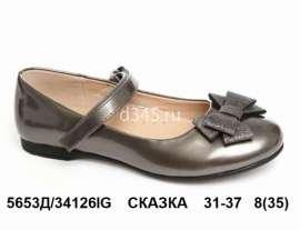 Сказка. Туфли 34126IG 31-37