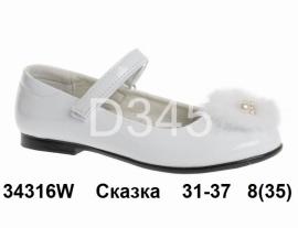 Сказка. Туфли 34316W  31-37