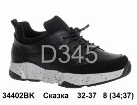 Сказка. Кроссовки 34402BK  32-37
