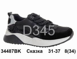Сказка. Кроссовки 34487BK 31-37