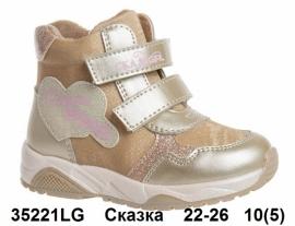 Сказка Ботинки демисезонные 35221LG 22-26