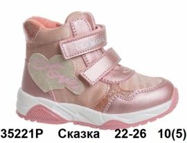 Сказка Ботинки демисезонные 35221P 22-26