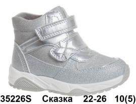 Сказка Ботинки демисезонные 35226S 22-26