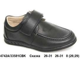 Сказка. Туфли 33581CBK 26-31