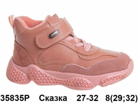 Сказка Ботинки демисезонные 35835P 27-32