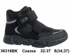 Сказка Кроссовки демисезонные 36316BK  32-37