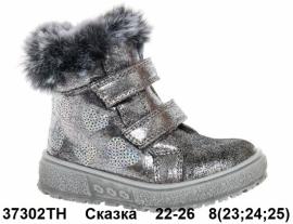 Сказка Ботинки зимние 37302TH 22-26