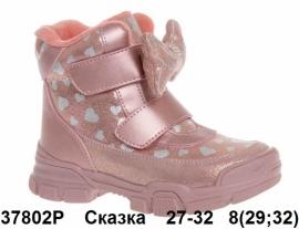 Сказка Ботинки зимние 37802P 27-32