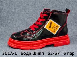 Боди Шипп Ботинки демисезонные 501A-1 32-37