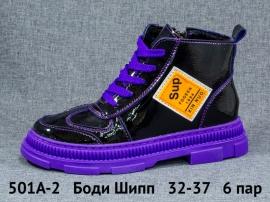 Боди Шипп Ботинки демисезонные 501A-2 32-37