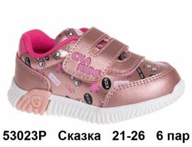 Сказка Кроссовки закрытые 53023P 21-26