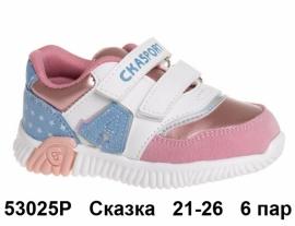 Сказка Кроссовки закрытые 53025P 21-26