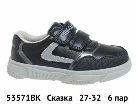 Сказка Туфли спортивные 53571BK 27-32