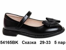 Сказка Туфли 54165BK 29-33