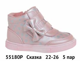 Сказка Ботинки демисезонные 55180P 22-26
