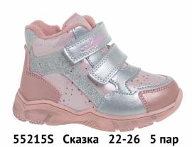 Сказка Ботинки демисезонные 55215S 22-26