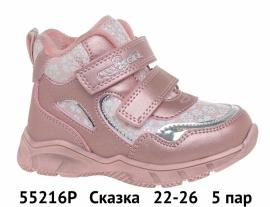 Сказка Ботинки демисезонные 55216P 22-26