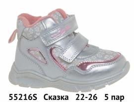 Сказка Ботинки демисезонные 55216S 22-26