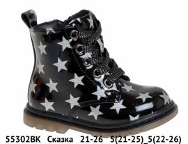 Сказка Ботинки демисезонные 55302BK 21-26